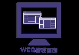 WEB管理画面を利用することで、複数台から情報を共有することが可能です。