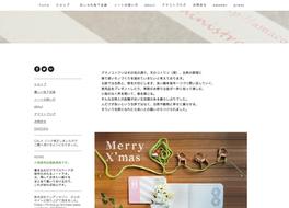 アマノコトワリ舎 のホームページ