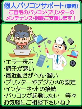 パソコン教室ありがとうの生徒様特典_無料でパソコンサポート実施中、京都/宇治市/城陽市/パソコン教室 ありがとう。