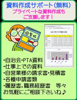 パソコン教室ありがとうの生徒様特典_パソコンで資料作成支援