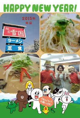 麺屋 雪国 年賀状