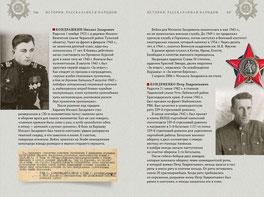 История, рассказанная народом. Книга 4. М., 2018.