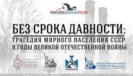 Без срока давности, проект Поискового движения России / Without statute of limitations, the project of the Search Movement of Russia