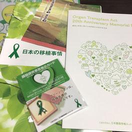 日本の移植事情やご家族の手記