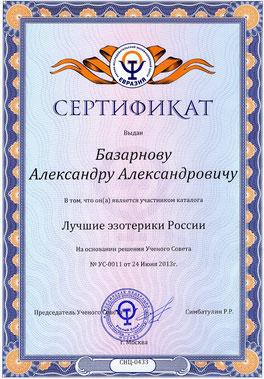 """Российский Научно-исследовательский инновационный центр """"Евразия"""""""