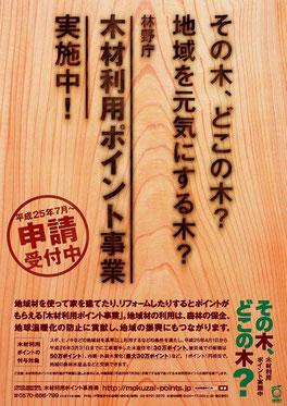 石川県津幡町木材利用ポイント