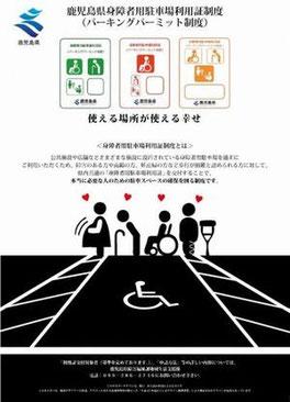 鹿児島県のパーキングパーミット制度周知ポスター