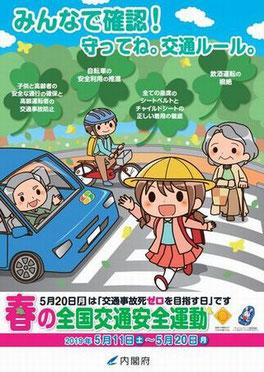 春の全国交通安全運動 2019年