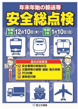 年末年始の輸送等安全総点検2020