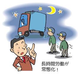 貨物運行事業者のための危機管理術