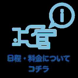 東京ビジネスカウンセラー学院 傾聴トレーニング 日程・料金について