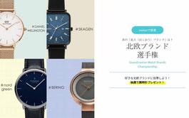 ファッション懸賞-チックタック-北欧腕時計プレゼント