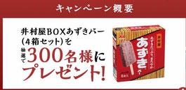 お菓子デザート懸賞-井村屋あずきバー-プレゼント