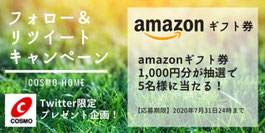 熊本県懸賞-コスモホーム-アマギフプレゼント