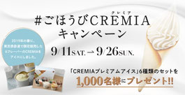 お菓子アイス懸賞-日世クレミアアイス-プレゼント