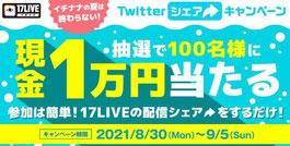 アプリ懸賞-17LIVE-10万円プレゼント
