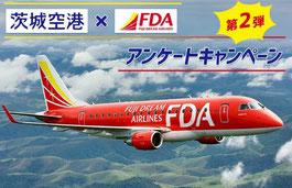 茨城県懸賞-茨城空港-FDA-キャンペーン
