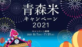 青森県懸賞-青森米キャンペーン