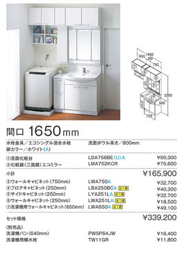 TOTO洗面化粧台Aシリーズ概算工事価格