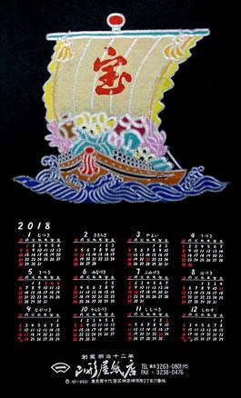 美濃和紙のカレンダー