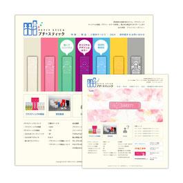 商品ウェブサイトデザイン