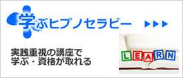 名古屋のヒプノエデュケーション協会でヒプノセラピーを学ぶ。