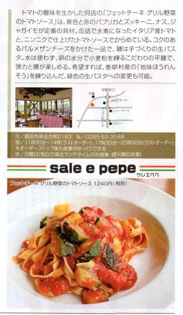 月刊タウン情報・いいだ フェットチーネ グリル野菜のトマトソース