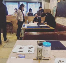 english japanese calligraphy shodo
