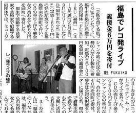 西多摩新聞 2012.6.1号