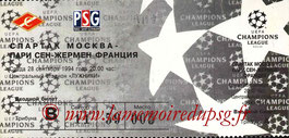 Ticket  Spartak Moscou-PSG  1994-95