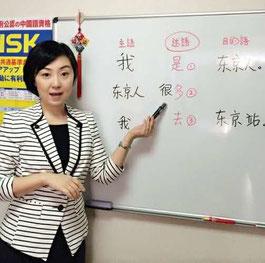 高田馬場 新高中国語 無料体験レッスン申し込み