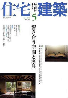 住宅建築 No.409 (2009年5月 )