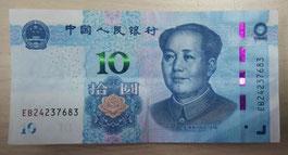 中国北京大連上海留学 人民元 新札ホログラム10元