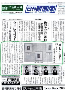 日刊新周南2020.8.17掲載
