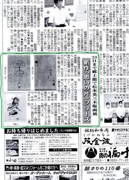 瀬戸内タイムス2020.8.19掲載