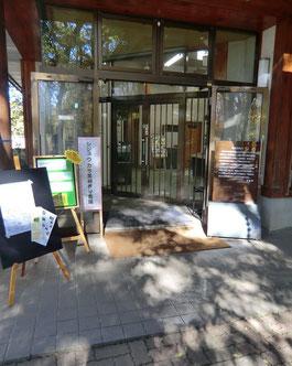 ●自然観察センターの入口