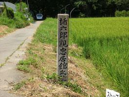 楯六郎親忠館跡(長野県佐久穂町)
