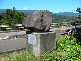 矢垂石(長野県野沢温泉村) 今井兼平の矢が当たったという。
