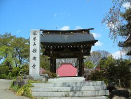 願成寺(山梨県韮崎市)