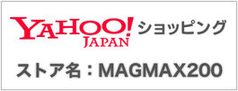 MAGMAX200|ヤフーショッピング店