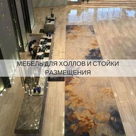 Decoracion de Lobby, Decoracion de Recepcion, Muebles de lobby, Muebles de Recepcion, Mobiliario para recepción, Mobiliario para hoteles, revestimiento recepcion, sillon recepcion, mesas recepcion, lobby, recepciones hoteles, lobby hoteles,