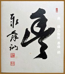 無 祖山監院 泰舜 衲(東川寺蔵)