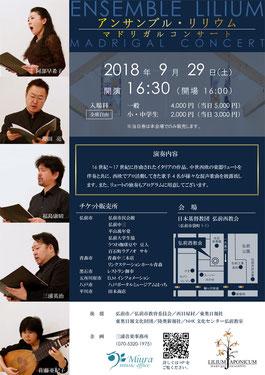 20180929開催 マドリガルコンサートポスター