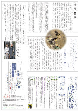 源氏物語 宿木3 ちらし 山下智子