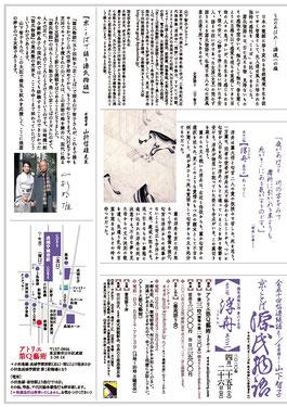 源氏物語 宿木2 ちらし 山下智子