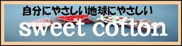 (株)すぃーと・こっとん 様