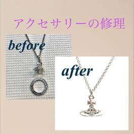 真鍮アクセサリーの修理