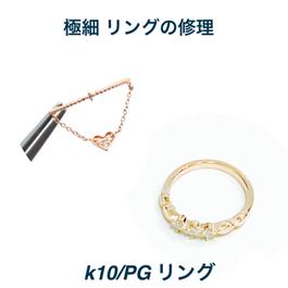 k10/PG サイズ直し 極細リングの修理