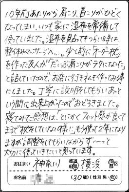 神奈川県在住30代女性