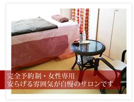完全予約制、女性専用長崎県大村市リンパサロンまり